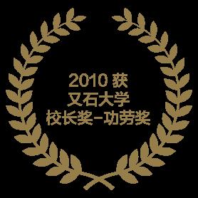 award-2